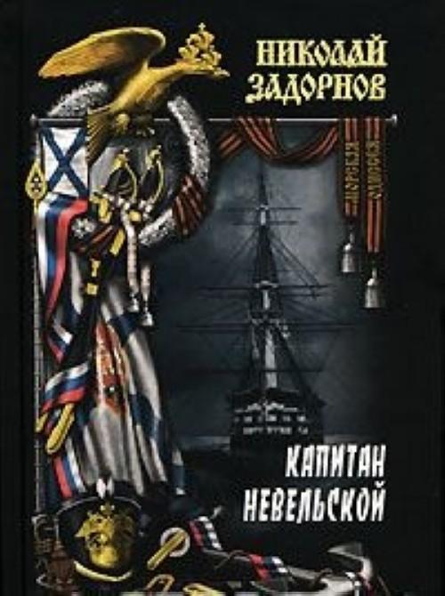 Капитан Невельской. Книга 1
