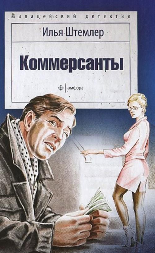 Kommersanty