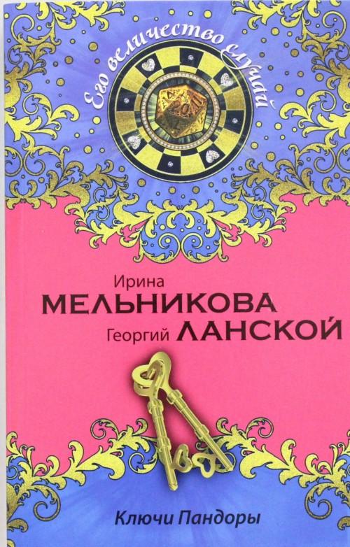 Ключи Пандоры