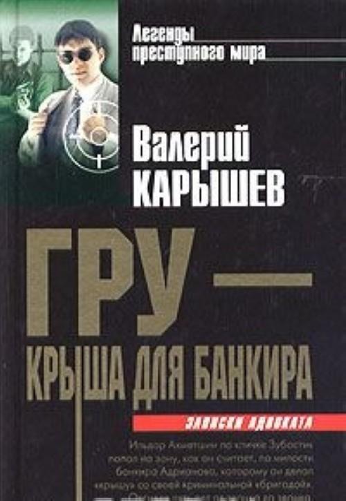 GRU - krysha dlja bankira. Zakhvat. Istorija rossijskoj mafii