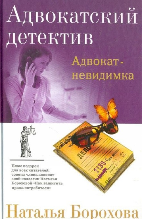 Advokat-nevidimka