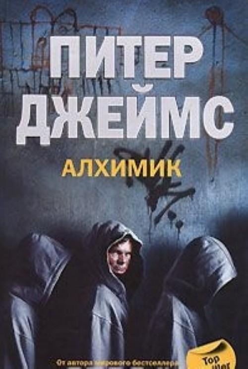 Alkhimik