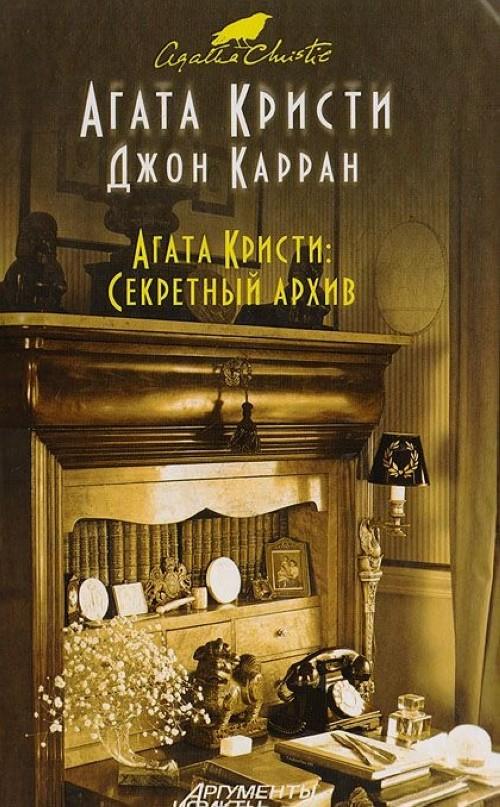 Агата Кристи: Секретный архив