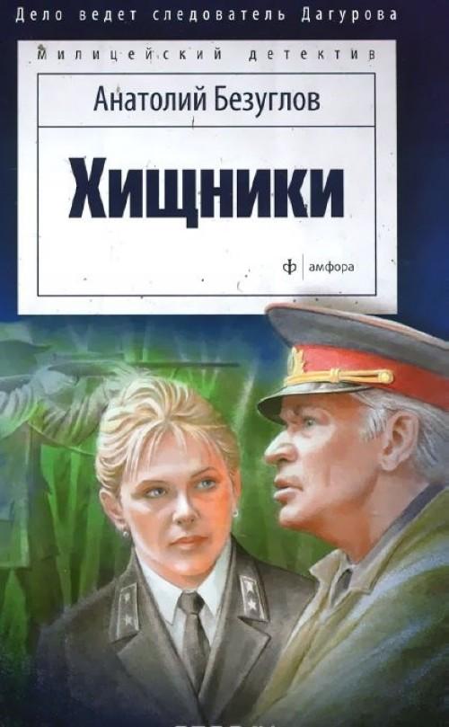 Khischniki