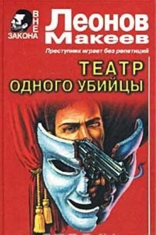 Teatr odnogo ubijtsy