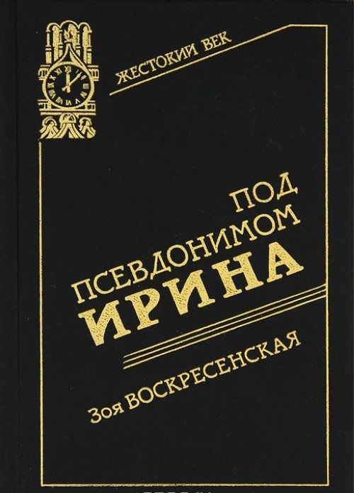 Pod psevdonimom Irina