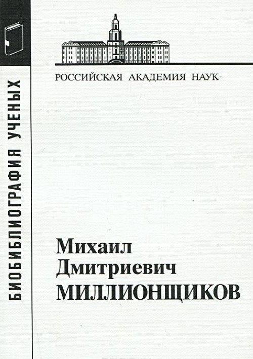 Millionschikov Mikhail Dmitrievich