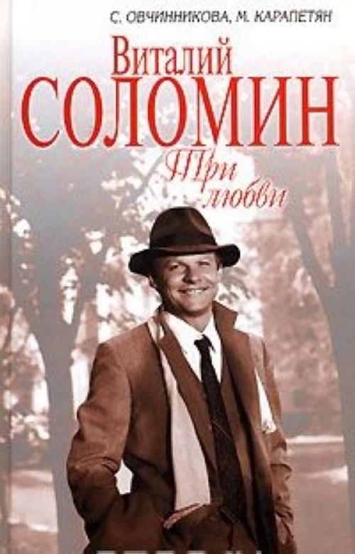 Vitalij Solomin. Tri ljubvi