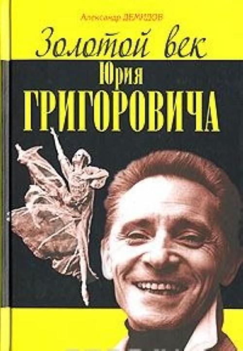 Золотой век Юрия Григоровича