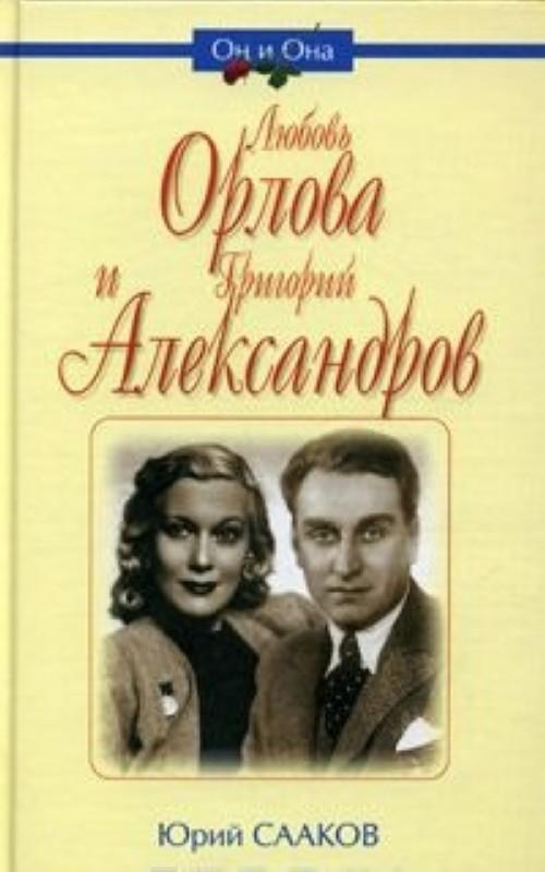 Ljubov Orlova i Grigorij Aleksandrov