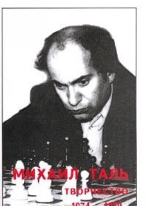 Mikhail Tal. Tvorchestvo. 1974-1979 gg.
