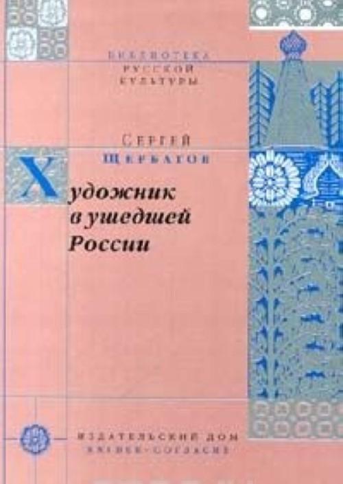 Художник в ушедшей России