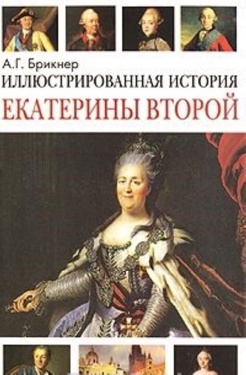 Иллюстрированная история Екатерины Второй