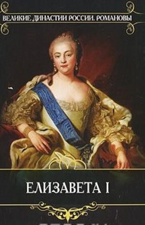 Elizaveta I