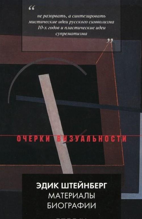 Эдик Штейнберг. Материалы к биографии