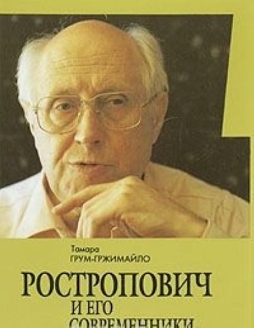 Rostropovich i ego sovremenniki