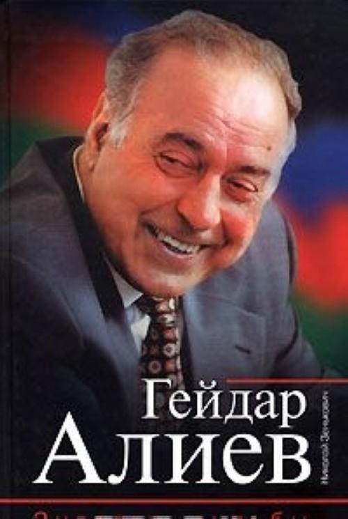 Gejdar Aliev