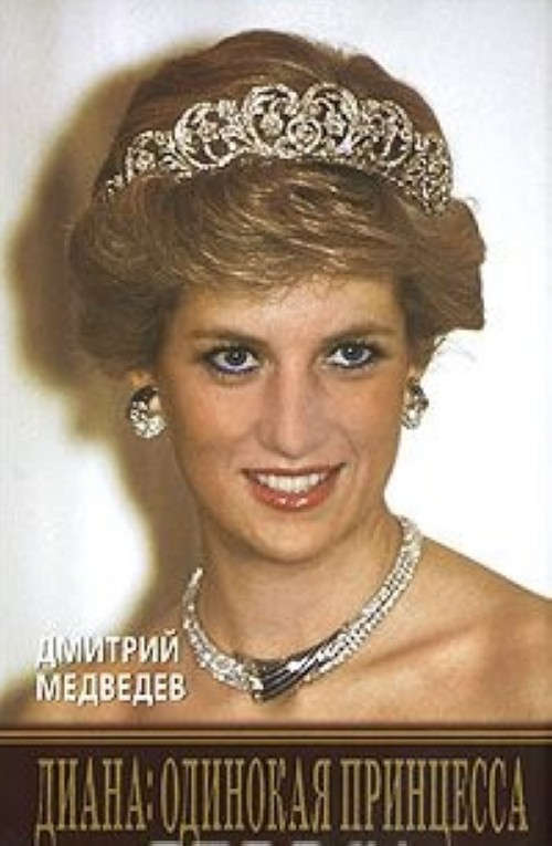 Diana. Odinokaja printsessa