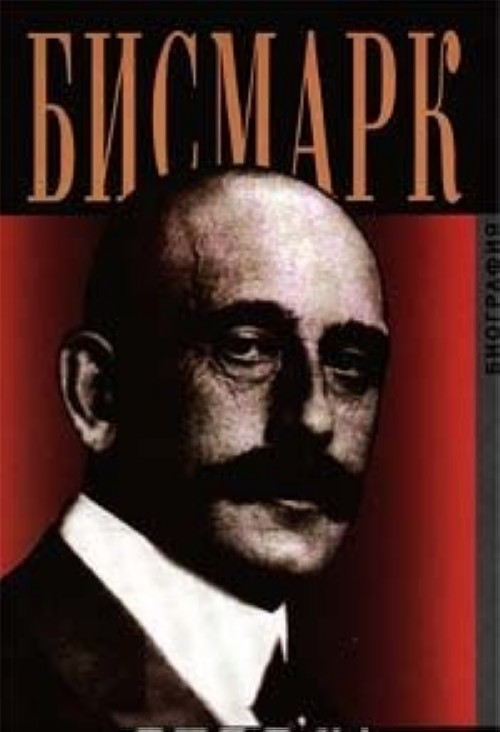 Bismark. Biografija