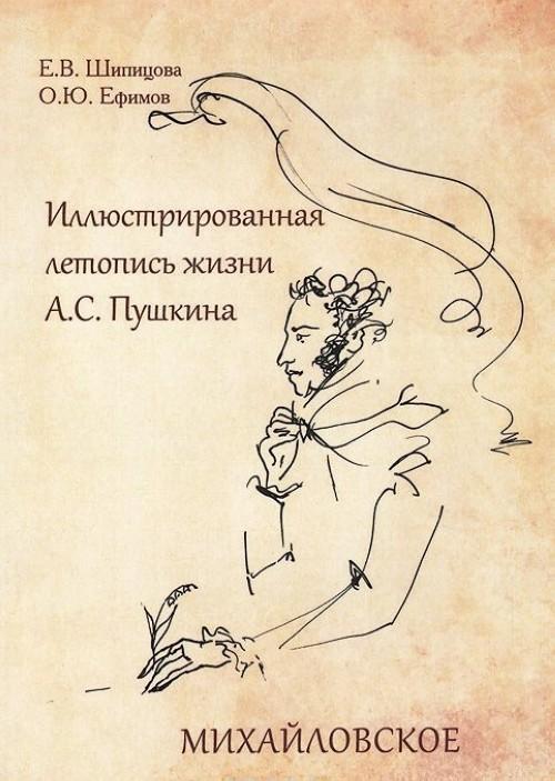 Иллюстрированная летопись жизни А. С. Пушкина. Михайловское