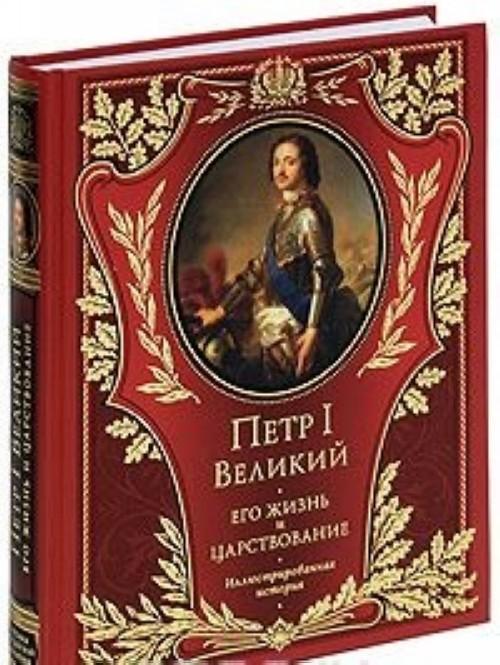 Petr I Velikij. Ego zhizn i tsarstvovanie