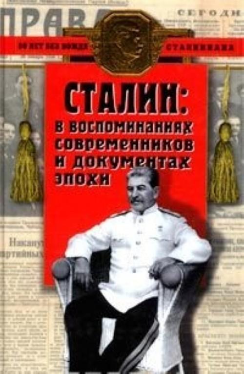 Stalin v vospominanijakh sovremennikov i dokumentakh epokhi
