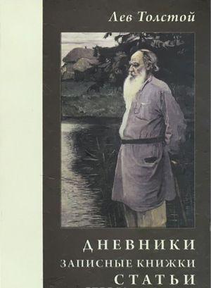 Lev Tolstoj. Dnevniki. Zapisnye knizhki. Stati. 1908 g.