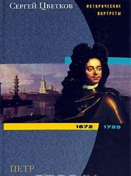 Petr Pervyj. 1672-1725