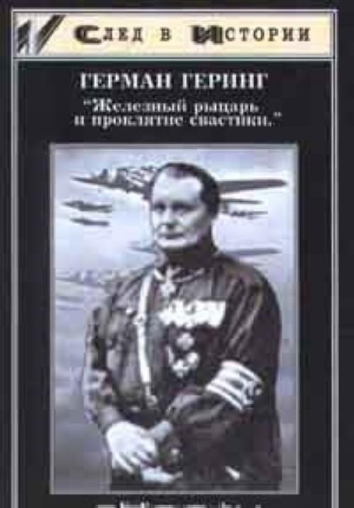 Герман Геринг -