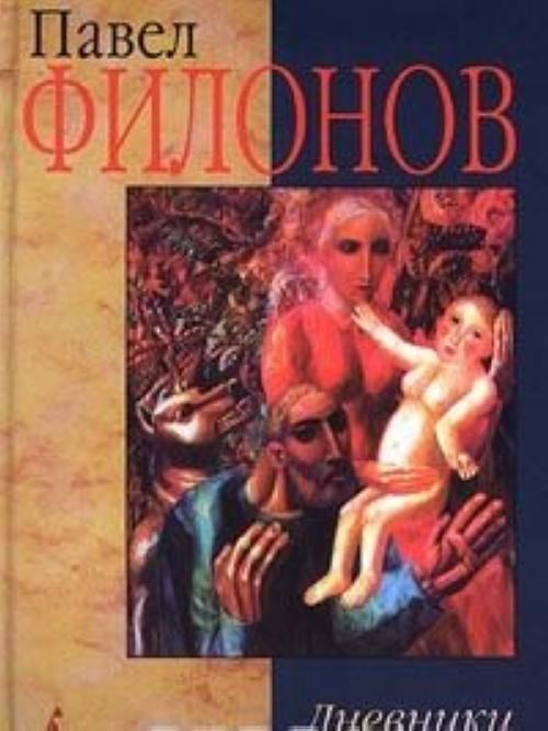 Pavel Filonov. Dnevniki
