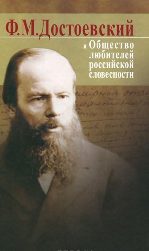 Dostoevskij F. M. i Obschestvo ljubitelej rossijskoj slovesnosti