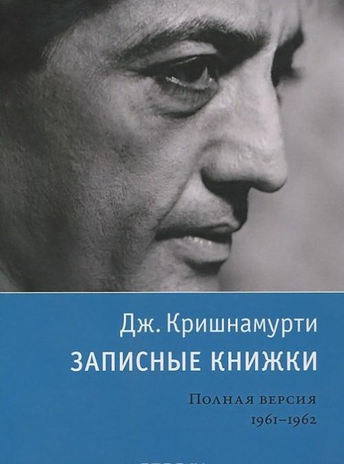 Дж. Кришнамурти. Записные книжки