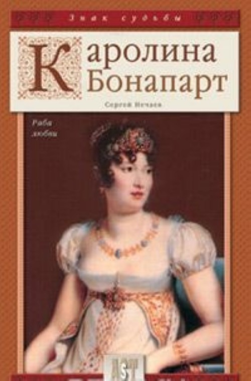 Karolina Bonapart