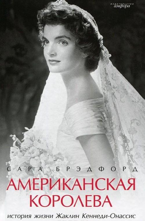 Американская королева. История жизни Жаклин Кеннеди-Онассис