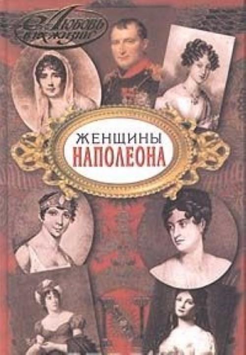 Женщины Наполеона