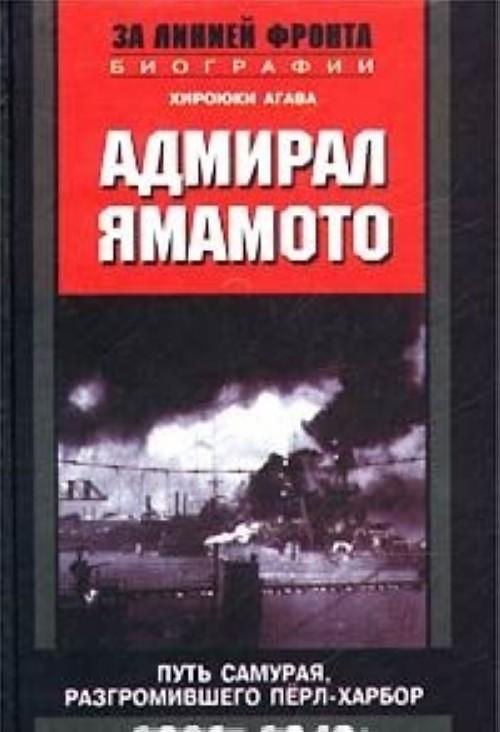 Admiral Jamamoto. Put samuraja, razgromivshego Perl-Kharbor. 1921 - 1943 gg.