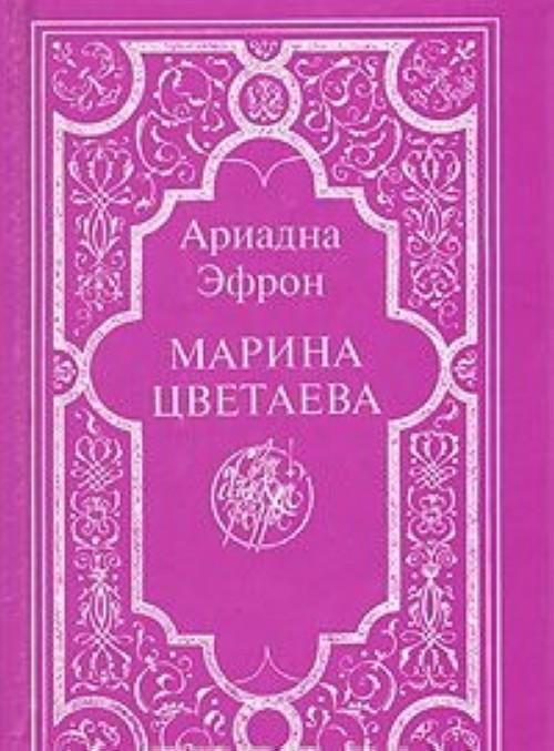 Marina Tsvetaeva: Vospominanija docheri. Pisma
