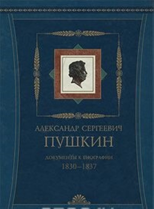 А. С. Пушкин. Документы к биографии. 1830-1837