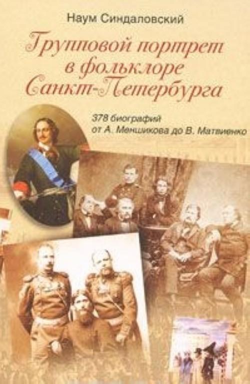 Gruppovoj portret v folklore Sankt-Peterburga. 378 biografij ot A. Menshikova do V. Matvienko