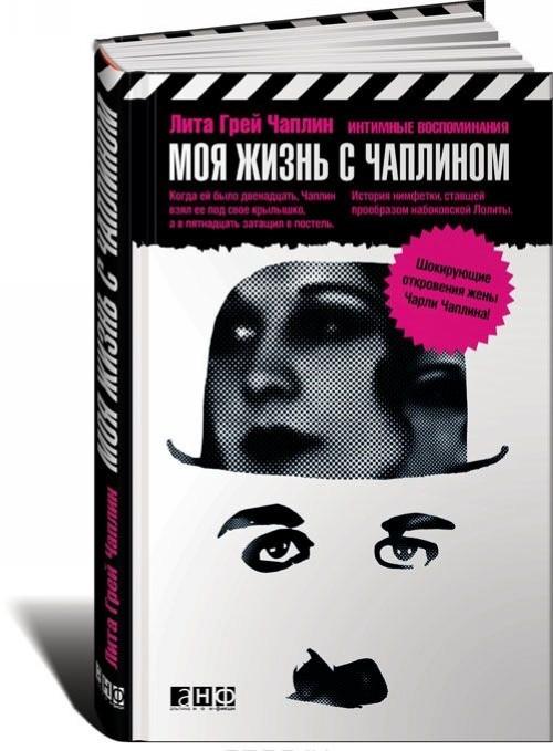 Моя жизнь с Чаплином. Интимные воспоминания