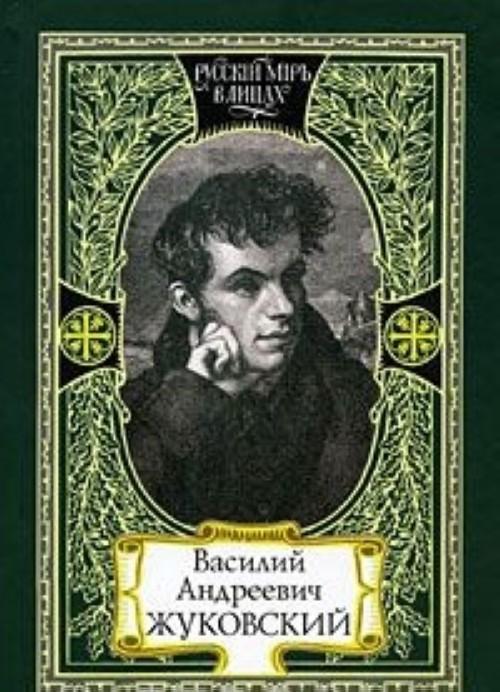 V. A. Zhukovskij