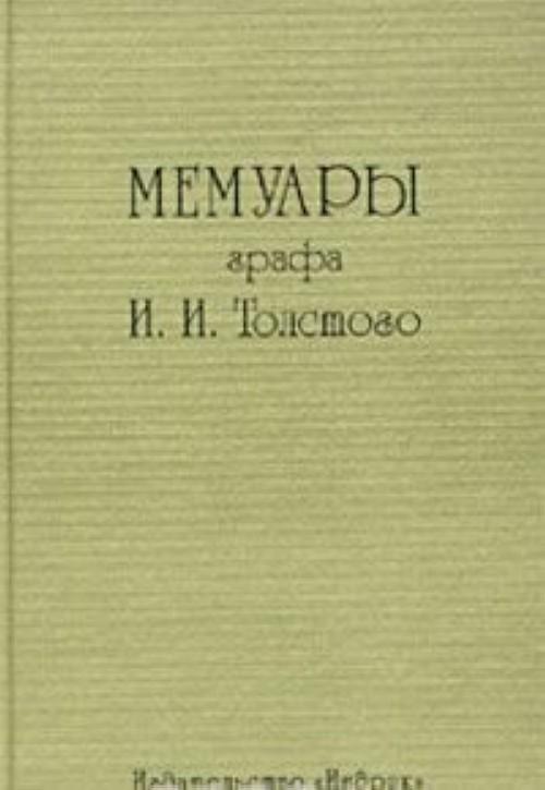 Memuary grafa I. I. Tolstogo