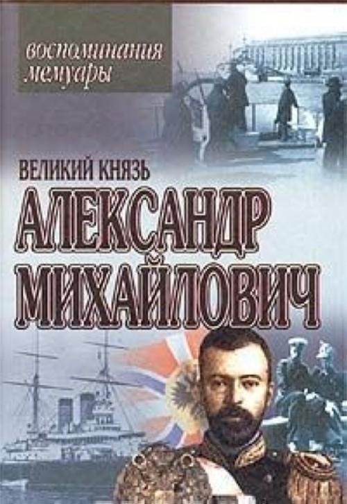 Velikij Knjaz Aleksandr Mikhajlovich. Vospominanija. Memuary