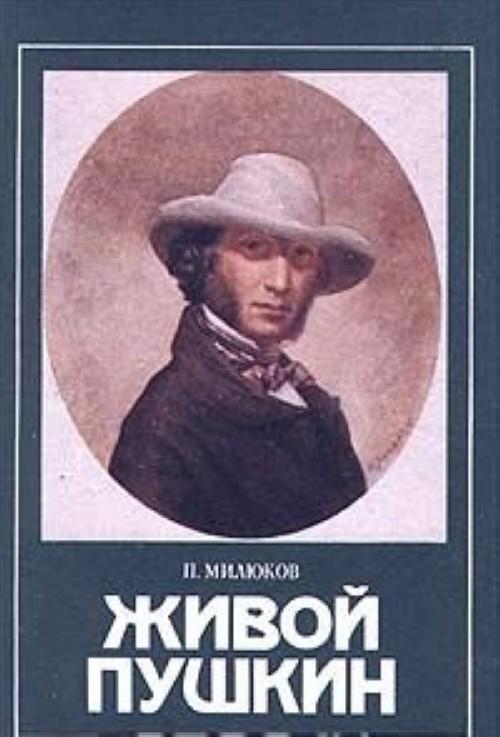 Zhivoj Pushkin