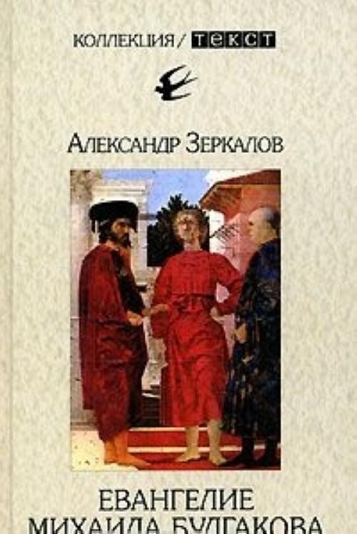 Evangelie Mikhaila Bulgakova