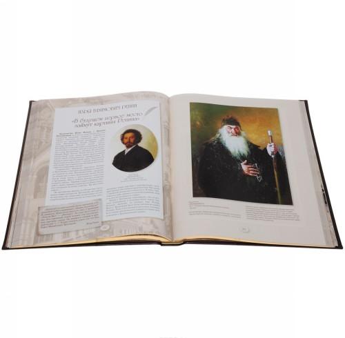 Павел Третьяков и его знаменитая коллекция (подарочное издание)