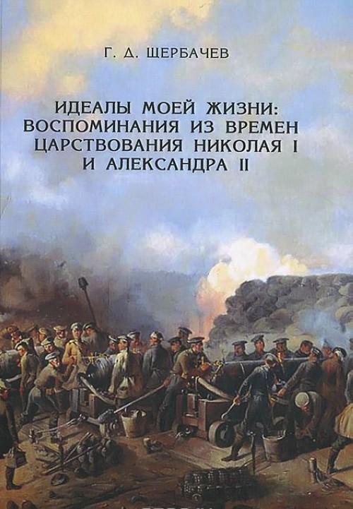Idealy moej zhizni. Vospominanija iz vremen tsarstvovanij imperatorov Nikolaja I i Aleksandra II