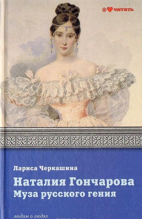 Наталия Гончарова. Муза русского гения