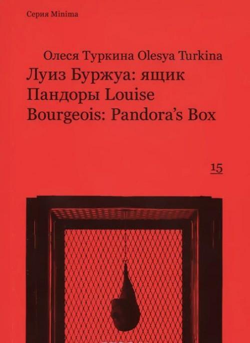 Luiz Burzhua: jaschik Pandory / Louise Bourgeois: Pandora's Box