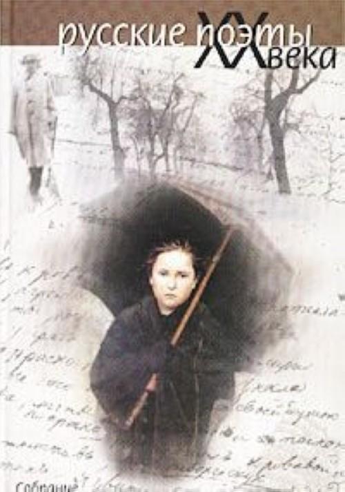 Russkie poety XX veka. Sobranie biografij